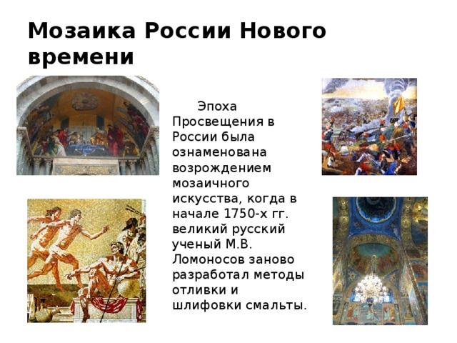 Фрагмент мозаики «Полтавская битва»