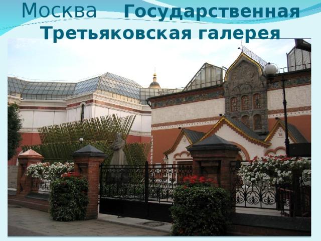 Москва Государственная Третьяковская галерея