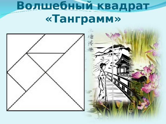 Волшебный квадрат «Танграмм»