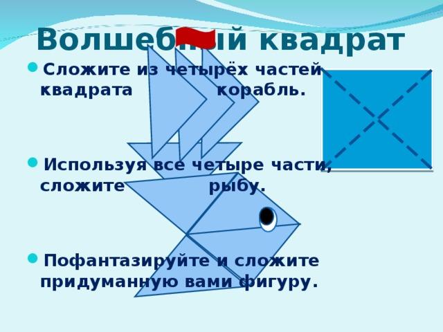 Волшебный квадрат Сложите из четырёх частей квадрата корабль.