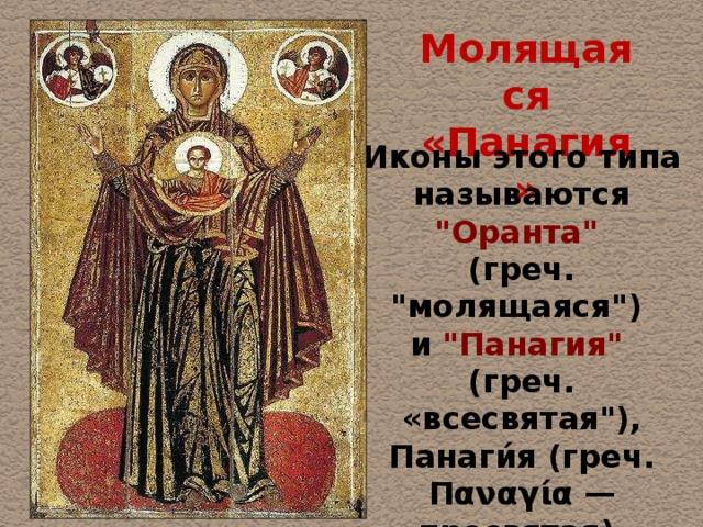 Молящаяся «Панагия» Иконы этого типа называются