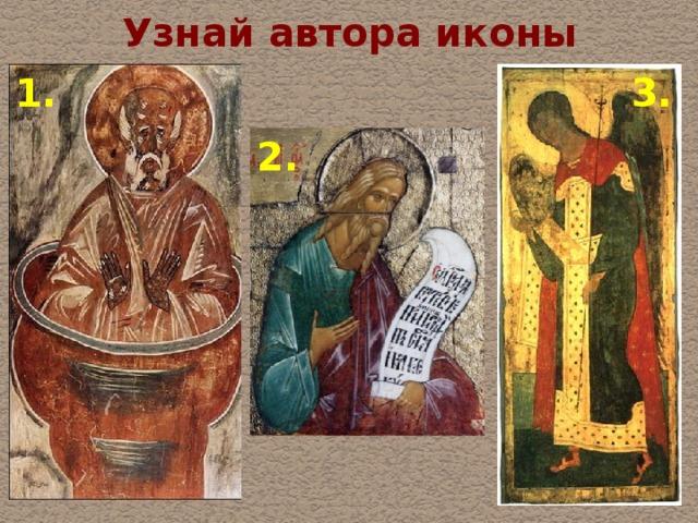 Узнай автора иконы 1. 3. 2.