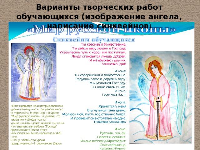 Варианты творческих работ обучающихся (изображение ангела, написание синквейнов )