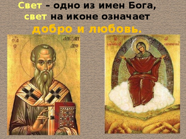 Свет – одно из имен Бога,   свет на иконе означает  добро и любовь.