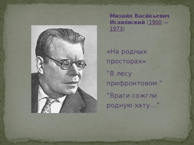 """Михаи́л Васи́льевич Исако́вский ( 1900 — 1973 ) «На родных просторах» """" В лесу прифронтовом """" """" Враги сожгли родную хату…"""""""