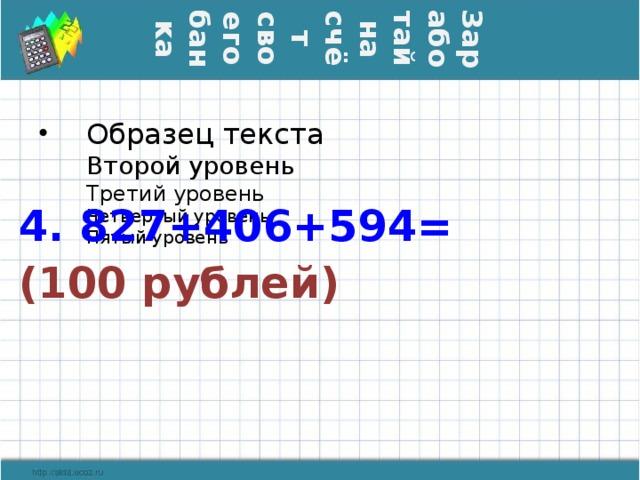 Заработай на счёт своего банка 4. 827+406+594= (100 рублей)