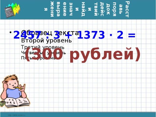 Расставь порядок действий и найди значение выражения 2457 : 3 + 1373 · 2 =  (300 рублей)