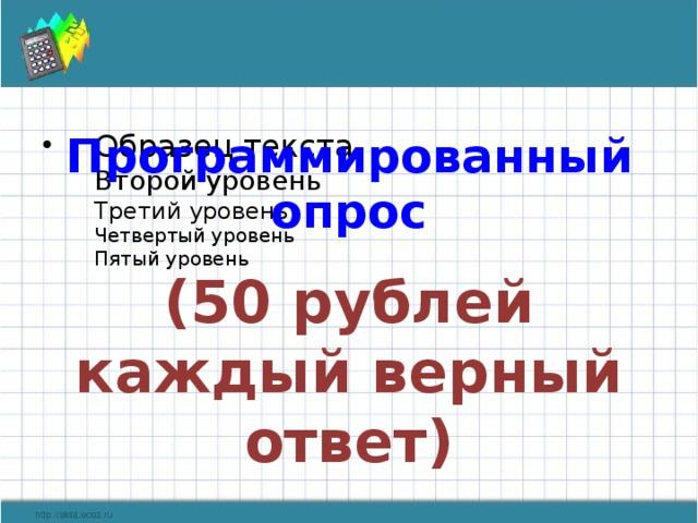 Программированный опрос (50 рублей каждый верный ответ)