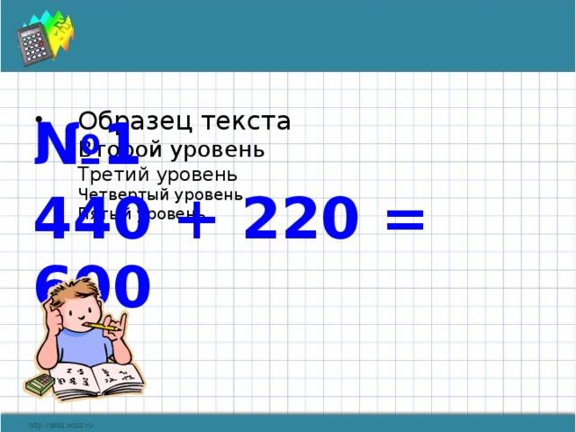 № 1 440 + 220 = 600