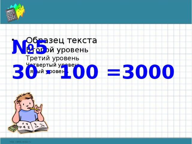 № 5 30 ∙ 100 =3000