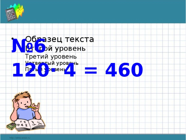 № 6 120· 4 = 460
