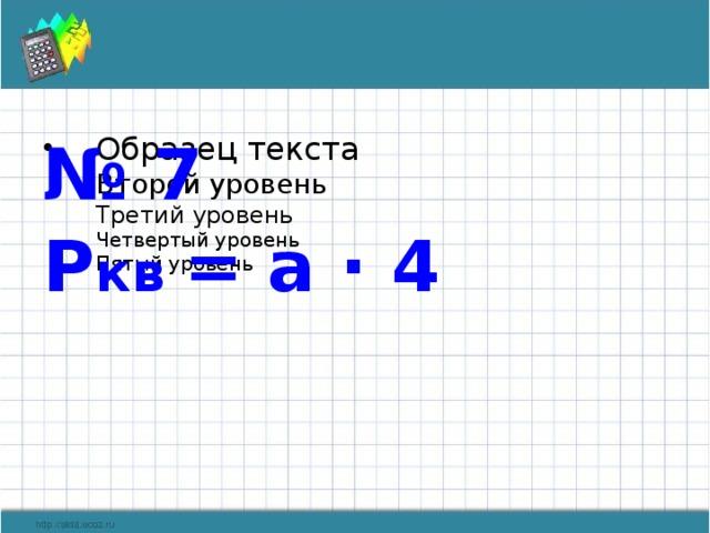№ 7 Р кв = а ∙ 4