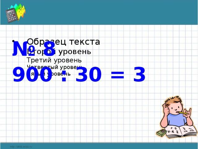№ 8 900 : 30 = 3