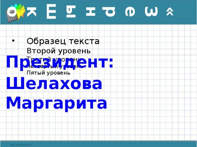 «Зернышко»  Президент: Шелахова Маргарита