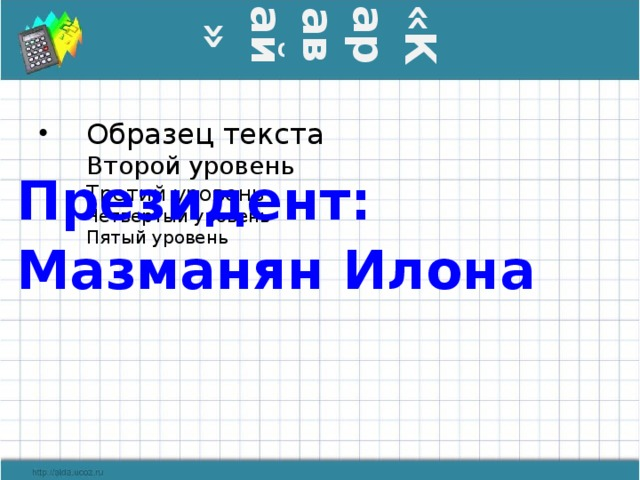 «Каравай»  Президент: Мазманян Илона