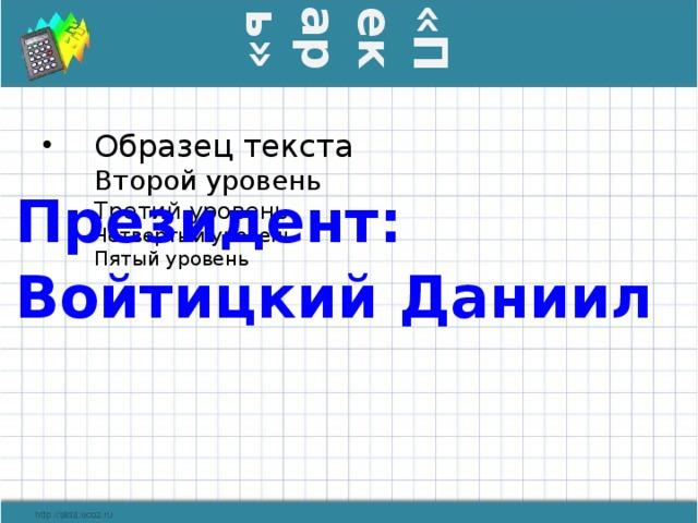 «Пекарь»  Президент: Войтицкий Даниил