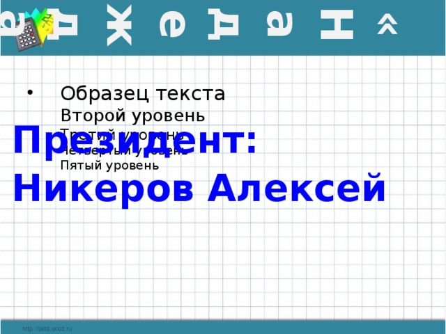«Надежда»  Президент: Никеров Алексей