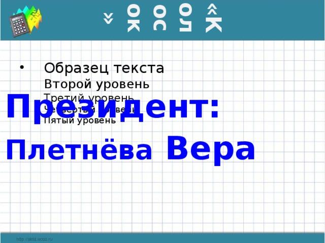 «Колосок» Президент: Плетнёва Вера