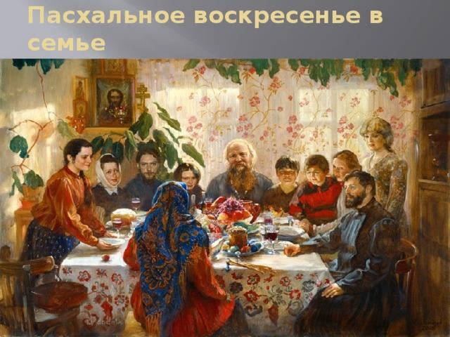 Пасхальное воскресенье в семье