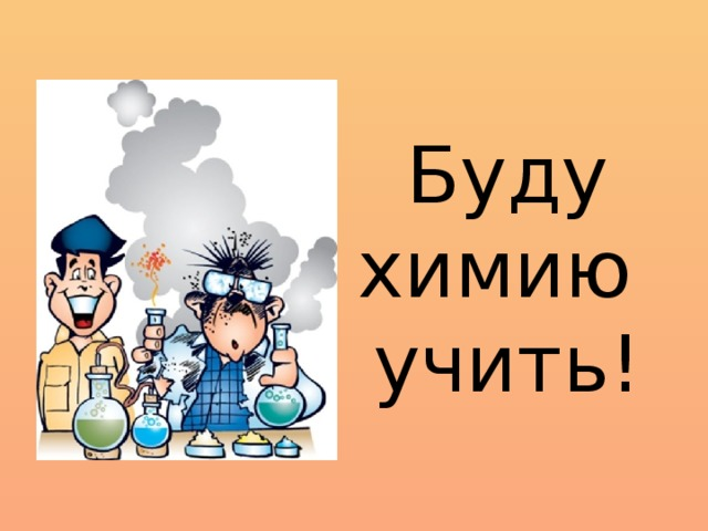 Буду химию учить!