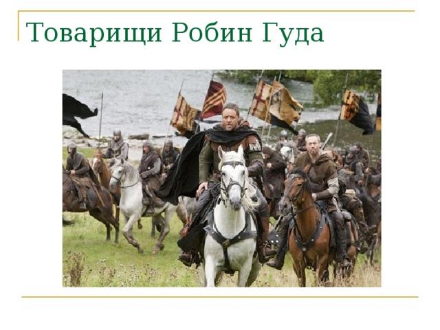 Товарищи Робин Гуда