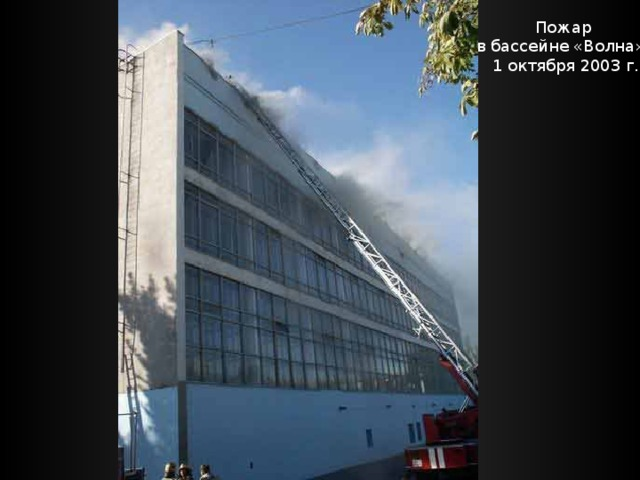 Пожар в бассейне «Волна», 1 октября 2003 г.