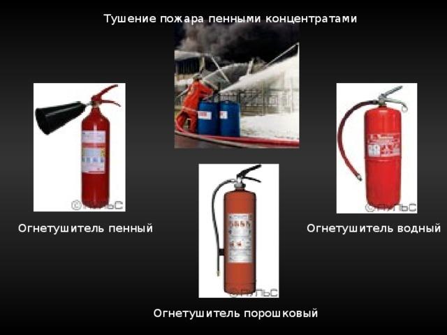 Тушение пожара пенными концентратами Огнетушитель водный Огнетушитель пенный Огнетушитель порошковый