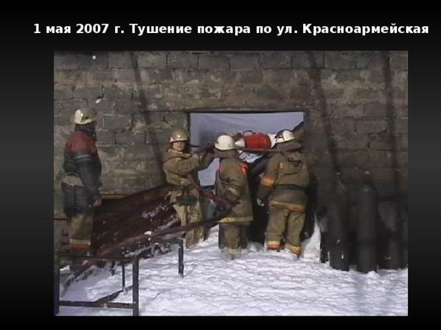 1 мая 2007 г. Тушение пожара по ул. Красноармейская
