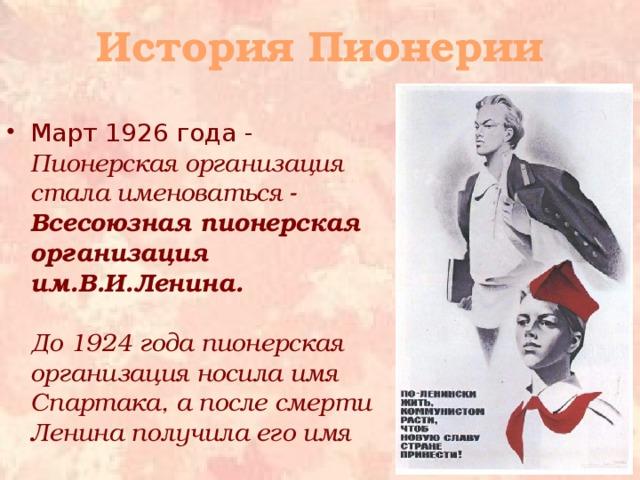 История Пионерии