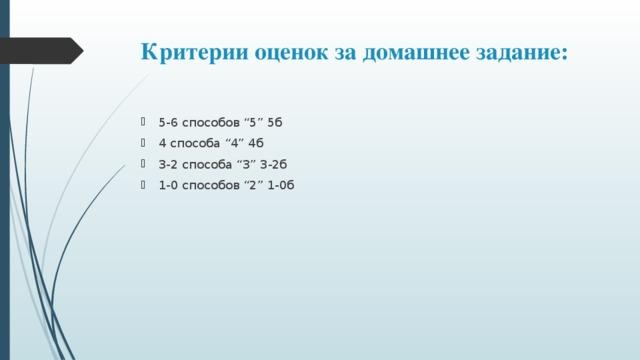 Критерии оценок за домашнее задание: