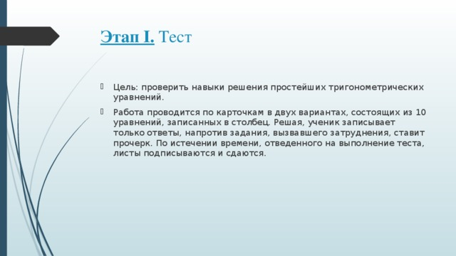 Этап I.  Тест