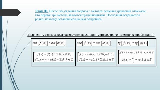 Этап III. После обсуждения вопроса о методах решения уравнений отмечаем, что первые три метода являются традиционными. Последний встречается редко, поэтому остановимся на нем подробнее.