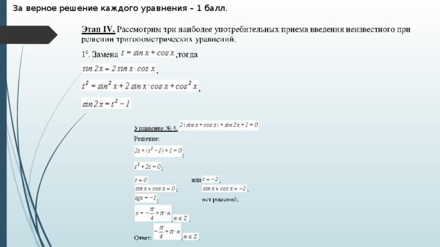 За верное решение каждого уравнения – 1 балл.