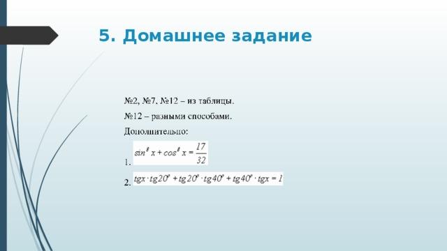 5. Домашнее задание