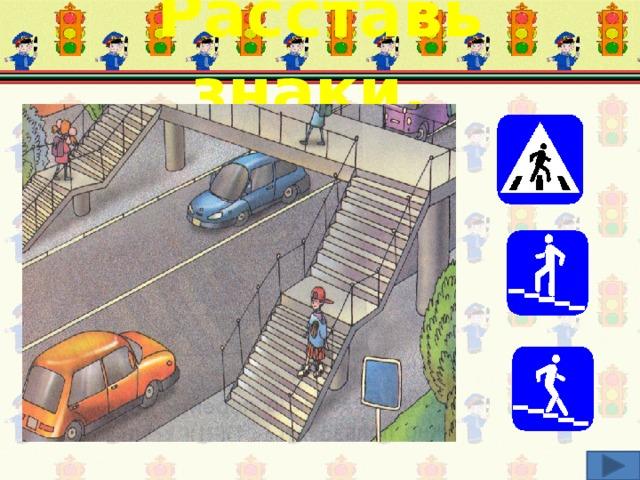 Расставь знаки. Подбери к рисункам дорожные знаки.