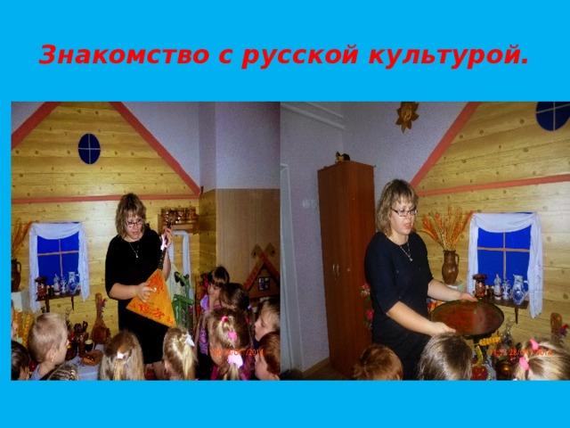 Знакомство с русской культурой.