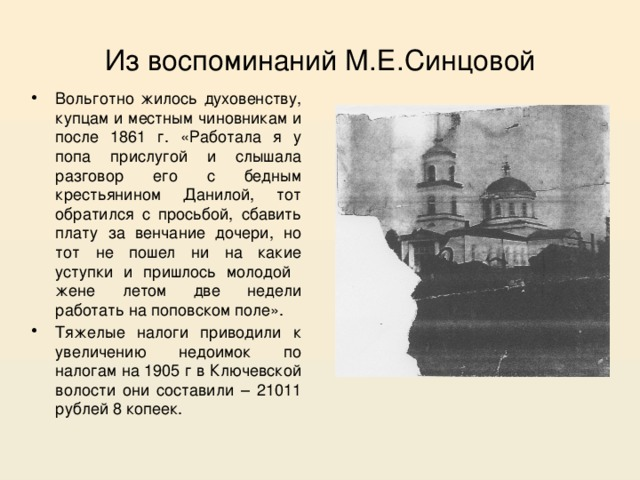 Из воспоминаний М.Е.Синцовой