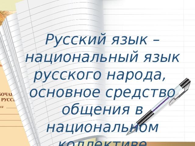 Русский язык наше богатство эссе 315
