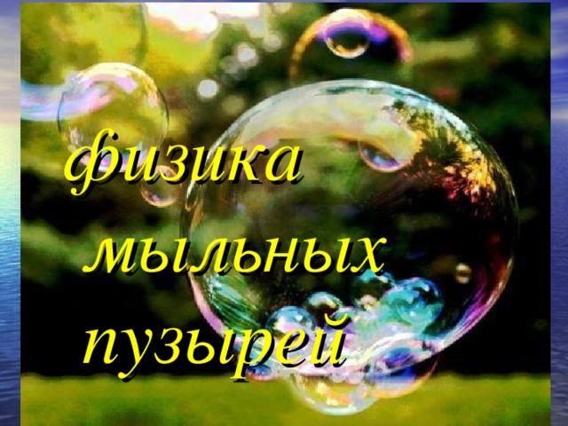 физика мыльных пузырей