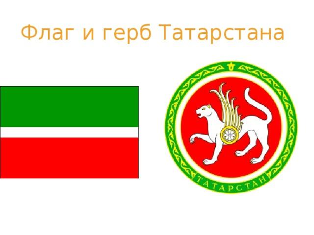 Флаг и герб Татарстана