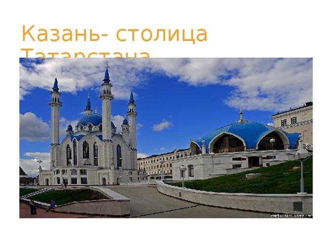 Казань- столица Татарстана