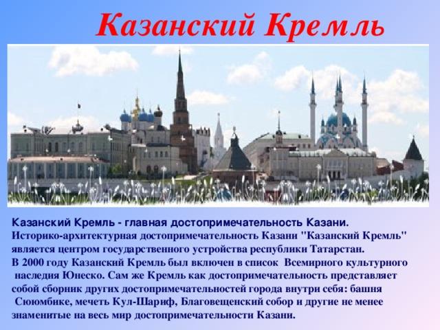 Казанский Кремль Казанский Кремль - главная достопримечательность Казани. Историко-архитектурнаядостопримечательность Казани