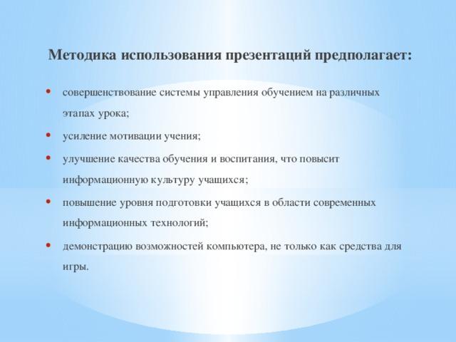 Методика использования презентаций предполагает: