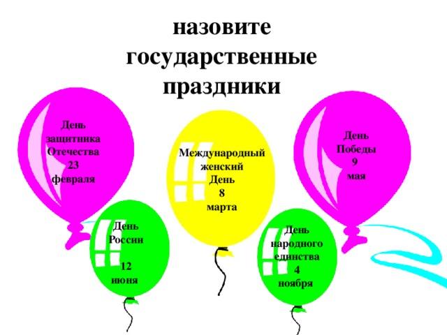 назовите государственные праздники День защитника Отечества 23 февраля День Победы 9 мая Международный женский День 8 марта День России  12 июня День народного единства 4 ноября