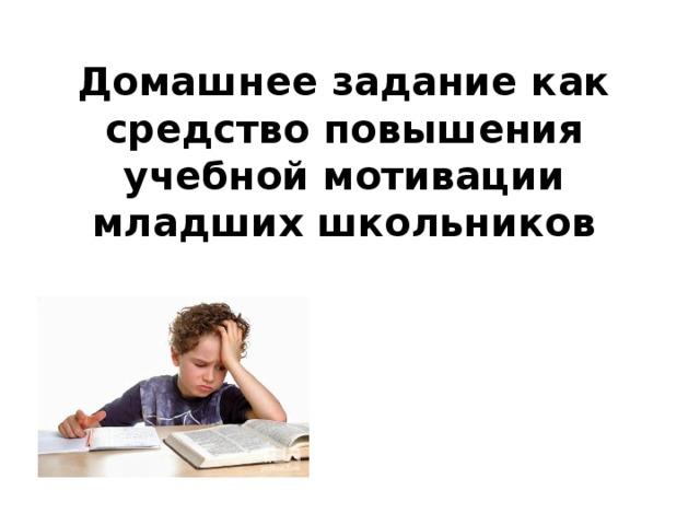 Домашнее задание как средство повышения учебной мотивации младших школьников