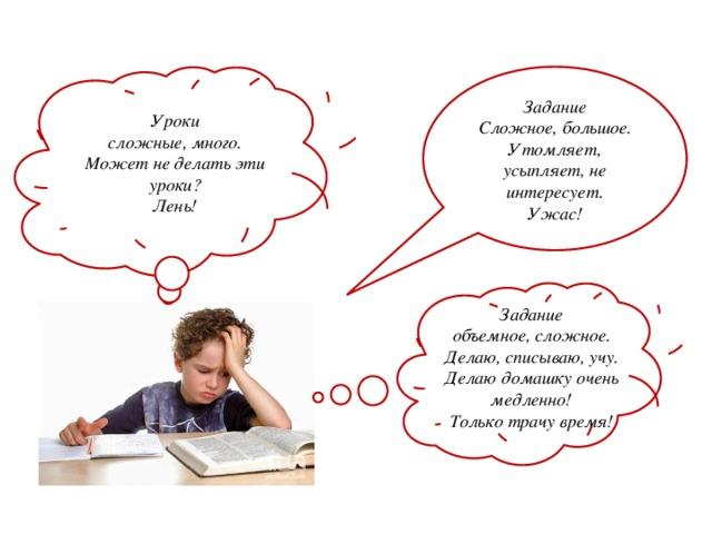 Уроки Задание сложные, много. Сложное, большое. Может не делать эти уроки? Утомляет, усыпляет, не интересует. Лень! Ужас! Задание объемное, сложное. Делаю, списываю, учу. Делаю домашку очень медленно! Только трачу время!