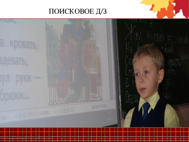 ПОИСКОВОЕ Д/З