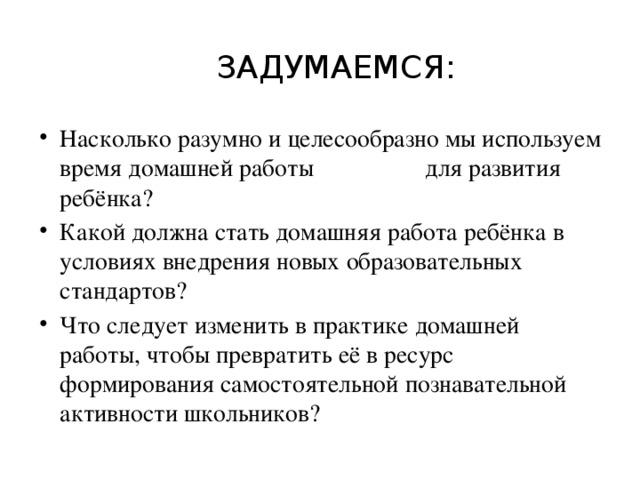ЗАДУМАЕМСЯ: