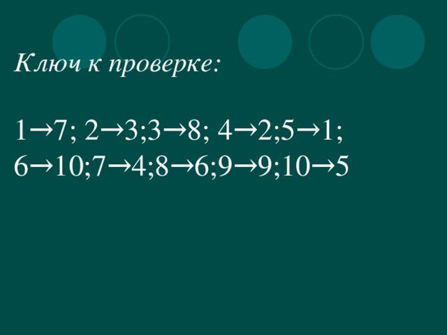 Ключ к проверке:  1→7; 2→3;3→8; 4→2;5→1; 6→10;7→4;8→6;9→9;10→5