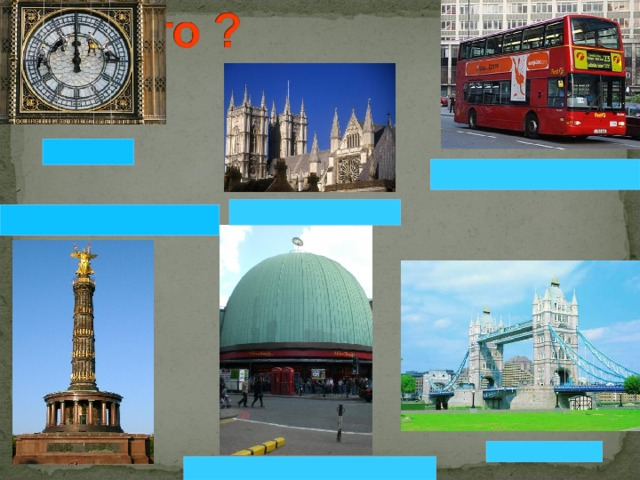 Big Ben Red double-decker bus Westminster Abbey Statue of Admiral Nelson Tower Bridge Madame Tussaud's Museum